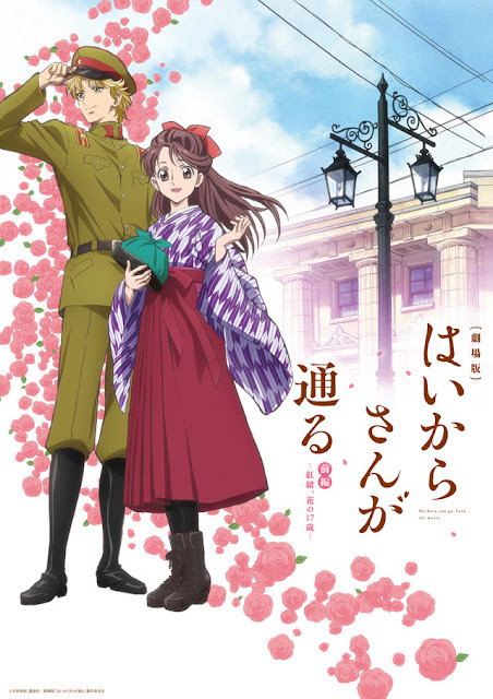 Gekijouban Haikara-san ga Tooru Zenpen: Benio, Hana no 17-sai