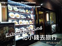 福岡藥院連鎖餐廳吃晚飯 定食白飯麥茶吃到飽