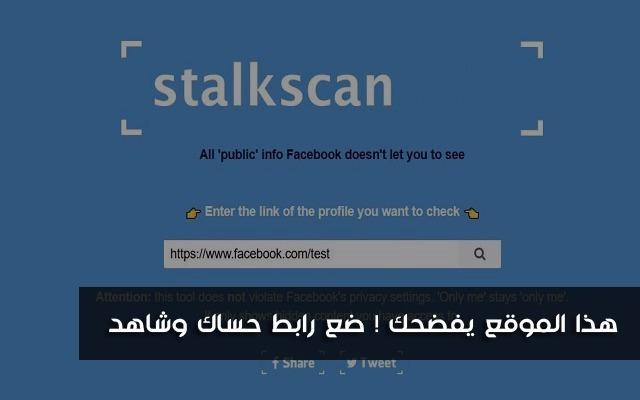 هاكر بلجيكي يضع هذا الموقع الذي يفضحك و يفضح أصدقاءك على الفيسبوك ! ضع رابط حسابك وشاهد