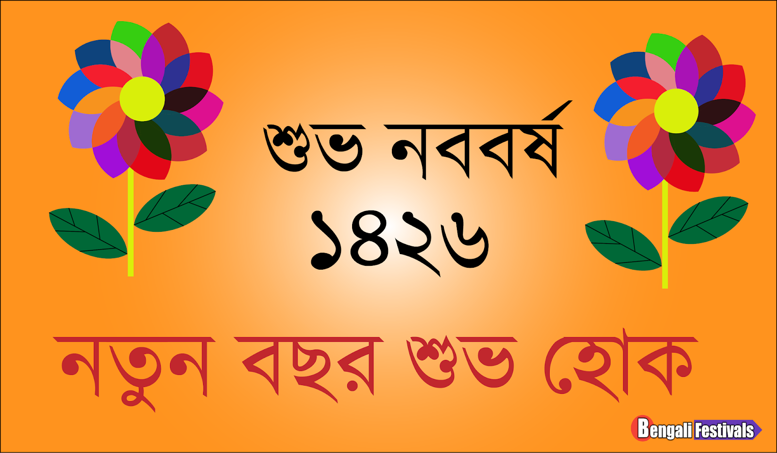 Pohela Boishakh 2019 New Pictures