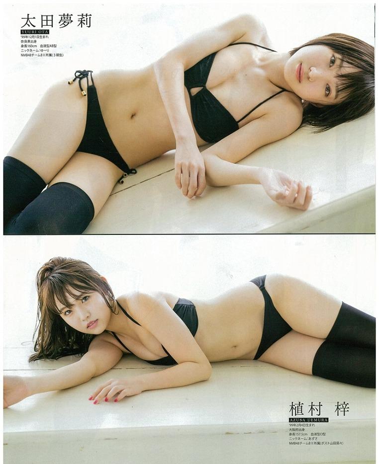 Ota Yuuri 太田夢莉, Uemura Azusa 植村梓, BOMB! 2017.12 (ボム 2017年12月号)