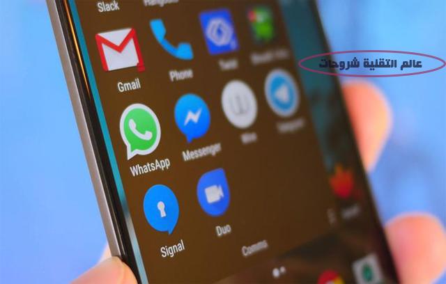 طريقة-ازالة-او-حذف-رسائل-واتس-اب-Whatsapp-بعد-إرسالها