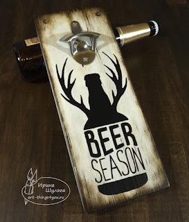 настенная отрывашка для пива винтаж