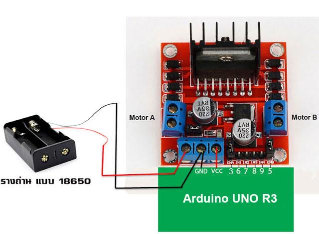โรบอทสยาม โครงงานหุ่นยนต์ โปรเจคหุ่นยนต์ arduino โปรเจค