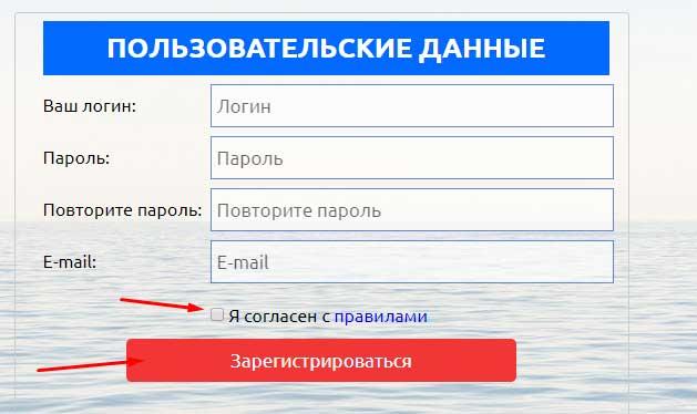 Регистрация в Poseidon 2
