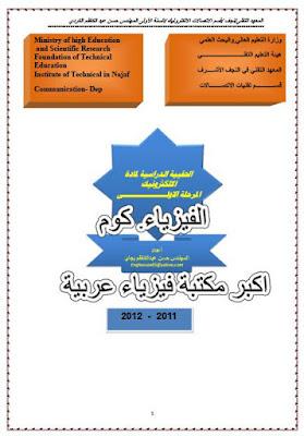 تحميل كتاب الالكترونيك pdf برابط مباشر