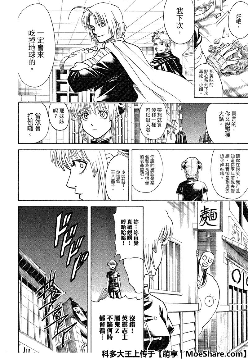 銀魂: 704话 - 第48页