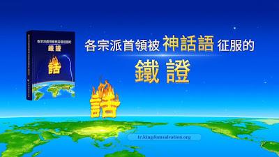 全能神, 全能神教會, 東方閃電, 話語, 征服