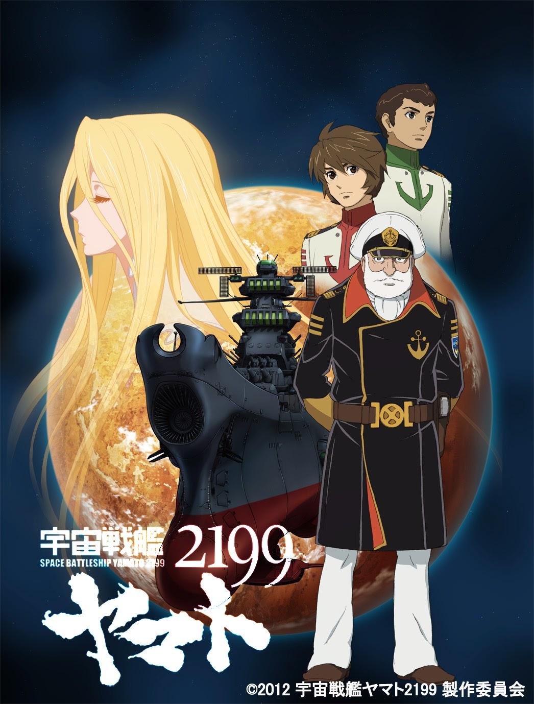 Uchuu Senkan Yamato 2199 ταινιες online seires xrysoi greek subs