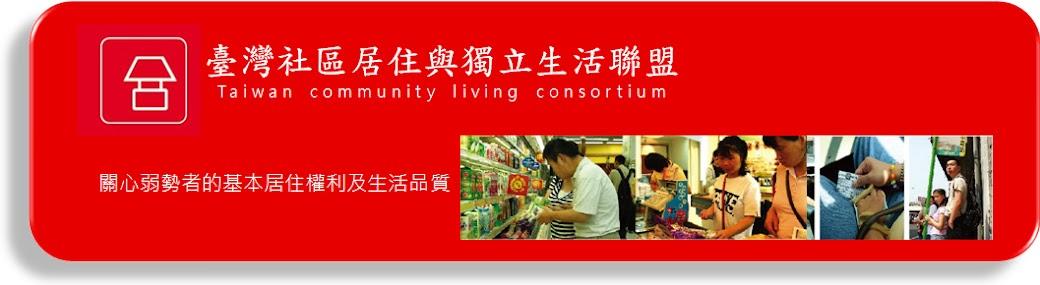 臺灣社區居住與獨立生活聯盟: 臺灣智能障礙者生活品質調查結果與跨國比較