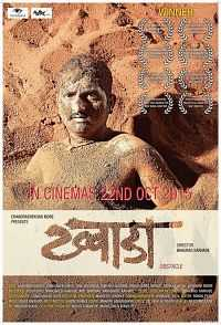 Khwada (2015) Marathi Full Movie Download 300mb HD MP4 MKV