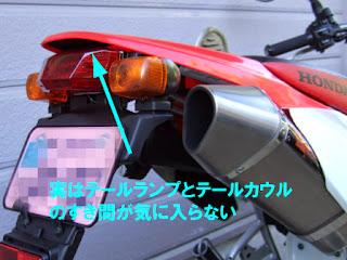 XR100モタードに取付けたLEDテールランプ