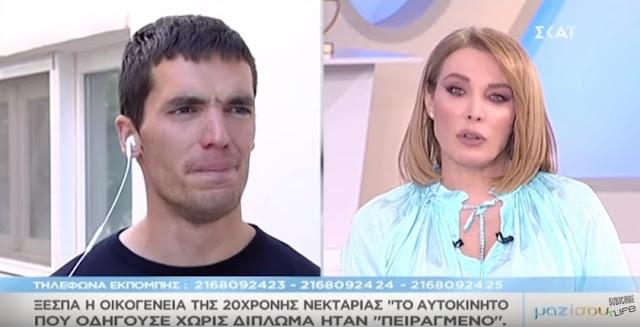 """Λύγισε ο αδερφός της 20χρονης: Έδωσαν στη Νεκταρία να οδηγήσει μια """"βόμβα"""" (βίντεο)"""