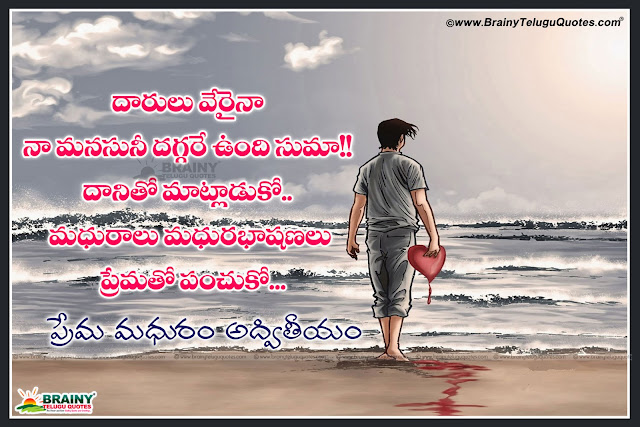 Here is a new Telugu Best Inspiring Love Quotes and Poems online, Most Beautiful Telugu Love Sayings and Quotes Images online,,Telugu New Sad Love Quotes Images, Alone Telugu Love Quotes, Sad Love Dialogues and Quotations Images in Telugu Language, Famous Love Pictures in Telugu with HD Wallpapers, Love Failure Profile Pictures Images,Telugu Heart Touching Love Messages, Telugu Prema Kavithalu Online, Telugu Mana Telugu Kavithalu Images, Beautiful Telugu Love Messages.