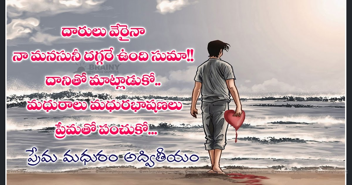 Pretty Heart Touching Sad Love Quotes In Kannada Contemporary ...