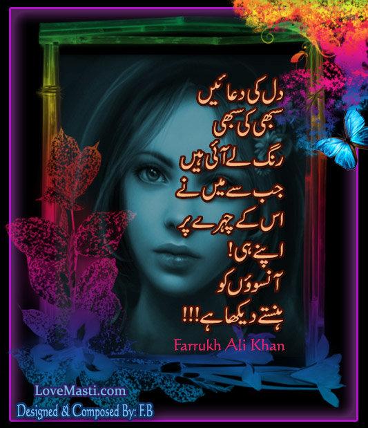 Shayari Dosti Hindi Bewafa In Punjabi In English In Urdu