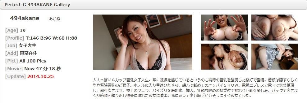 G-area0-25 Akane 09230