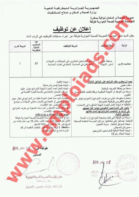 اعلان مسابقة توظيف بالمؤسسة العمومية للصحة الجوارية طولقة ولاية بسكرة سبتمبر 2018
