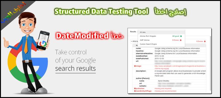 حل-مشكلة-مطلوب-إدخال-قيمة-للحقل-datemodified-من-أدوات-مشرفي-المواقع