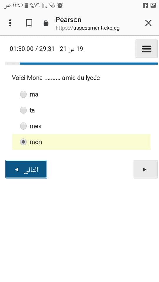 امتحان اللغة الفرنسية الالكتروني للصف الاول الثانوي 19