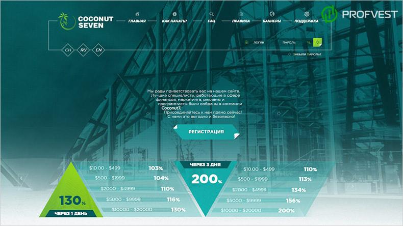 Coconut7 обзор и отзывы HYIP-проекта