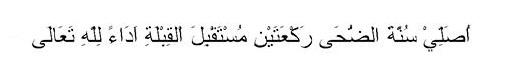 niat sholat dhuha adalah niat sholat dhuha beserta artinya niat sholat dhuha dan artinya niat sholat dhuha niat sholat duha bahasa arab niat sholat dhuha dan arti