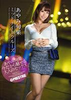 Midnight Cruise Ayami Shunhate