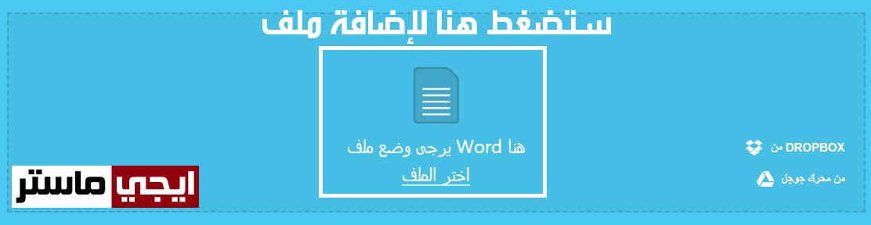 شرح تحويل ملف Word إلى PDF