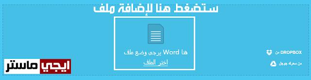 موقع Smallpdf لتحويل الوورد إلى PDF