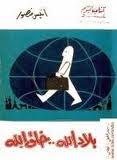 تحميل كتاب بلاد الله خلق الله pdf لانيس منصور