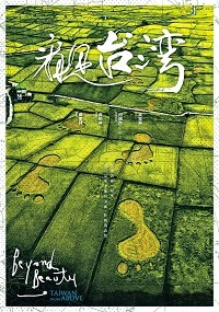 Watch Beyond Beauty: Taiwan from Above Online Free in HD