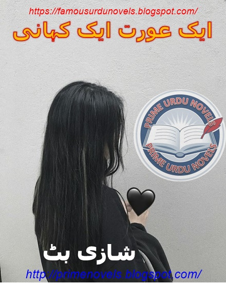 Ik aurat ik kahani novel online reading by Shazi Butt Complete