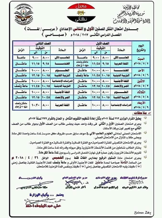 جدول امتحانات الصف الاول و الثانى الاعدادى 2018 الترم الثاني محافظة الدقهلية