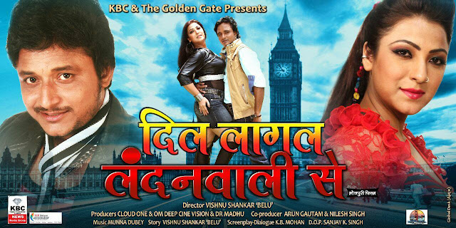 Bhojpuri Movie Dil Lagal London Wali Se