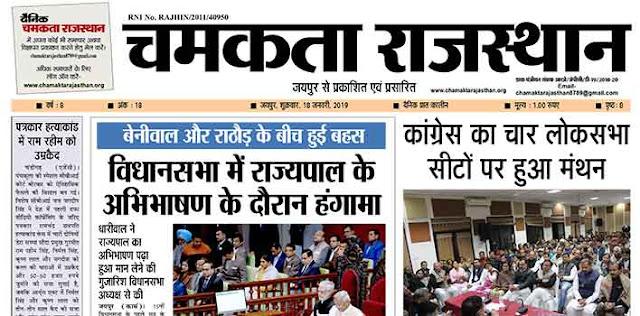 दैनिक चमकता राजस्थान 18 जनवरी 2019 ई-न्यूज़ पेपर