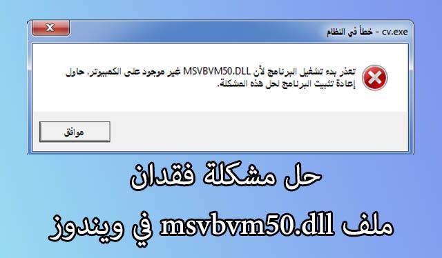 msvbvm50.ddl