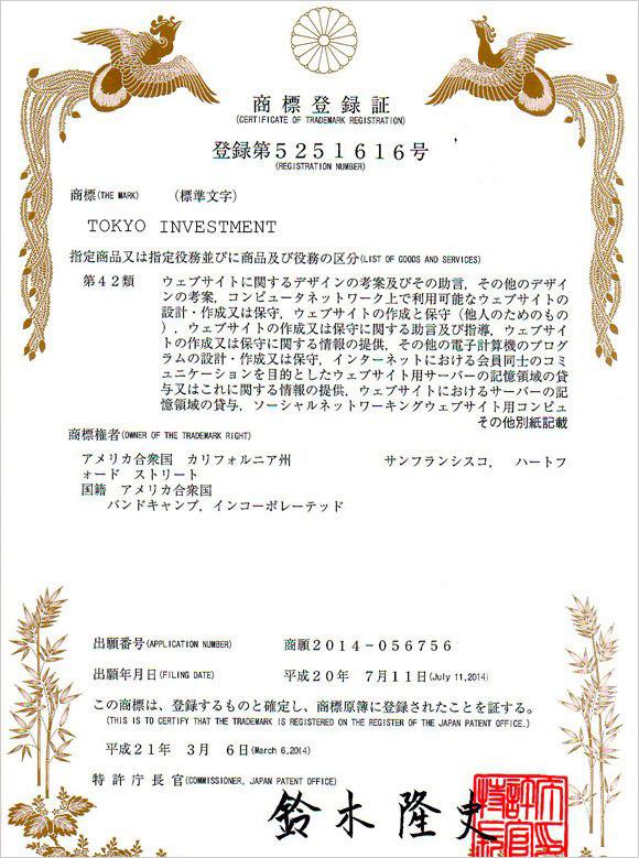 Сертификат Tokyo Investment Company