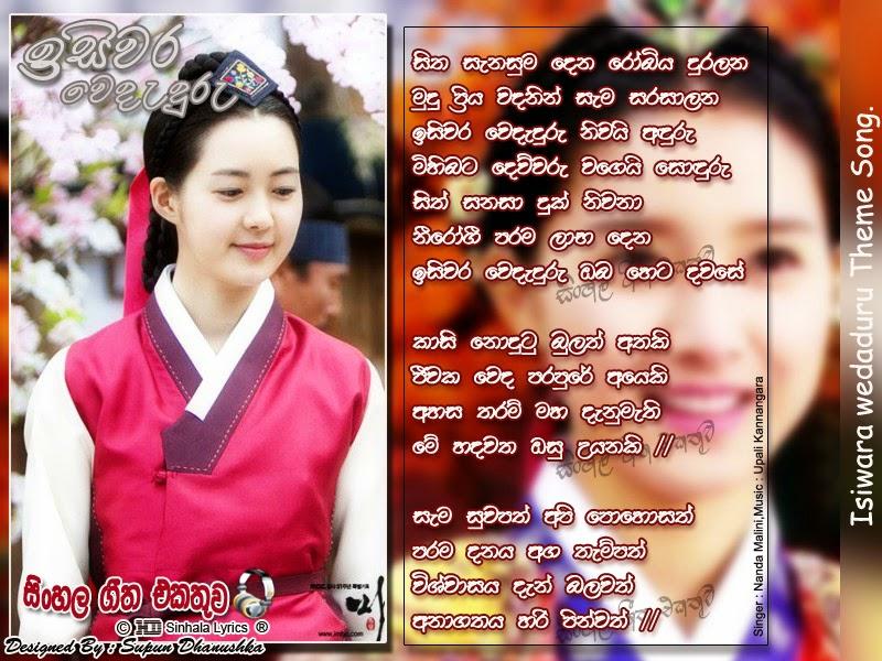 hd lyrics isiwara wedaduru theme song