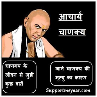 aacharya chanakya se judi kuch bate