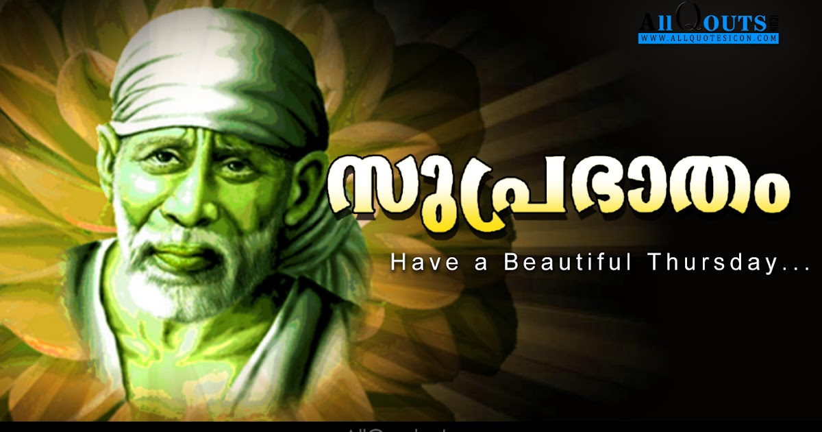 26 happy thursday quotes pictures good morning malayalam