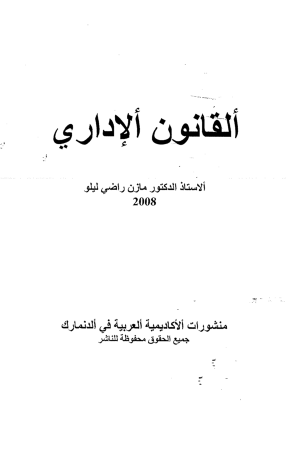 كتب فى القانون الادارى المصرى pdf