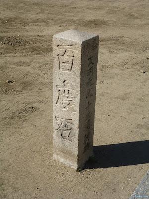 富島神社百度石