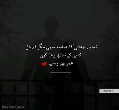 sad urdu poetry | shayari Images by hacker 13