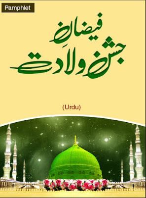 Download: Faizan e Eid Milad un Nabi pdf in Urdu