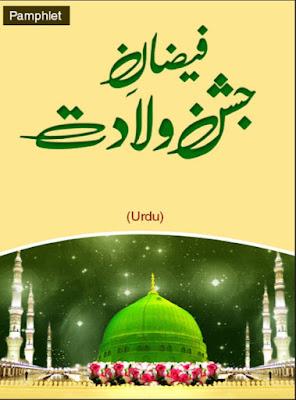 Faizan-e-Eid Milad un Nabi