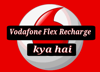 Vodafone-flex-recharge-kya-hai-activate-kaise-kare
