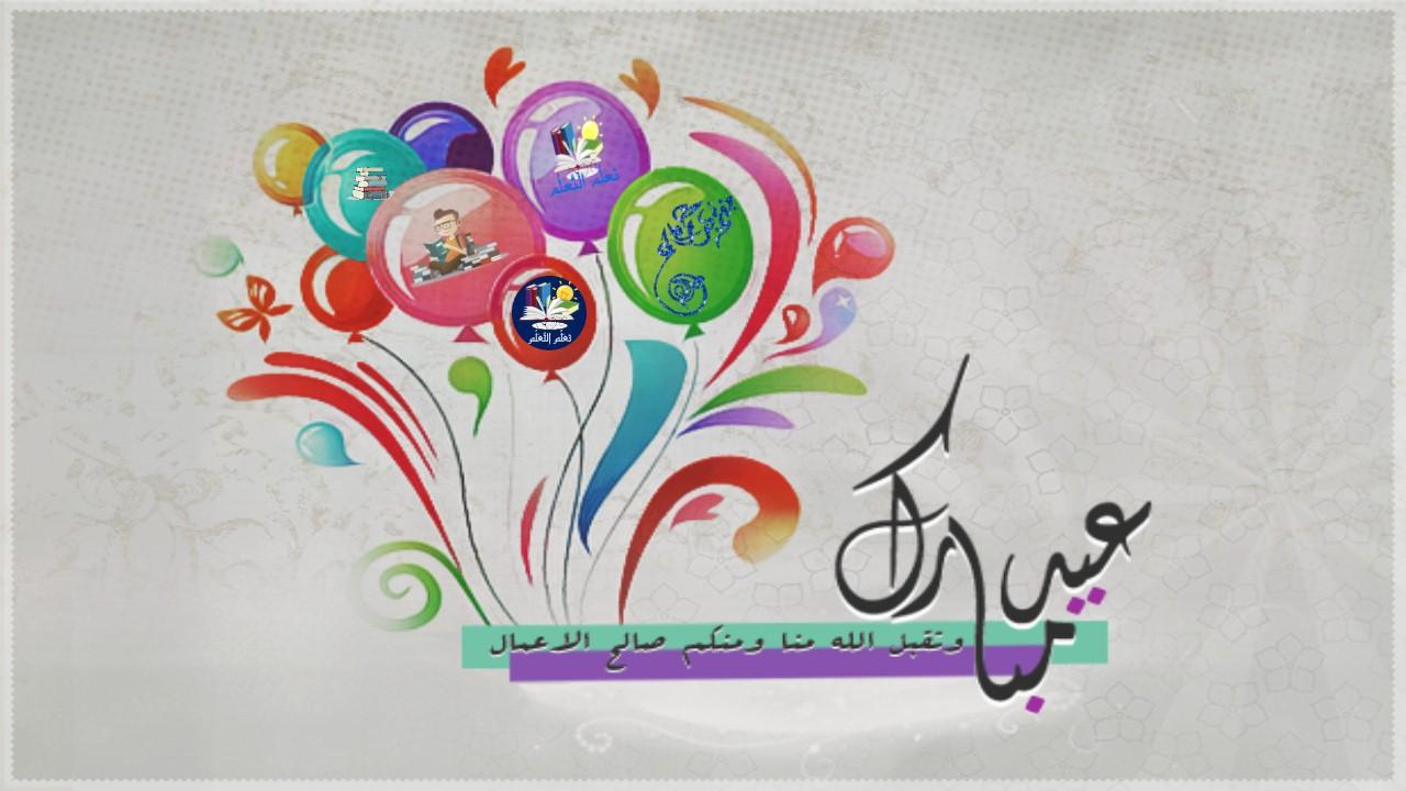 صفحتكم تعلم التعلم تتمنى لكم عيدا مباركا سعيدا