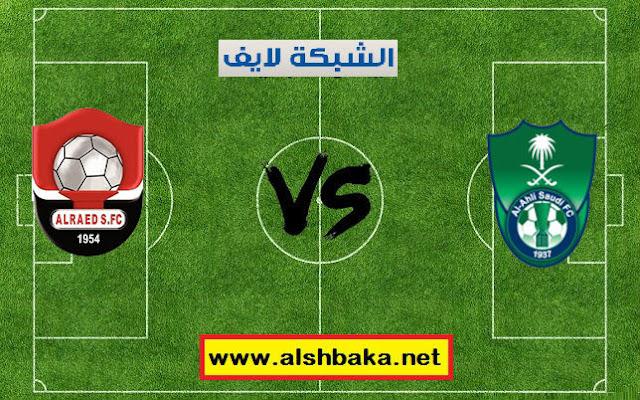 نتيجة مباراة الاهلي والرائد اليوم 8-12-2018 في الدوري السعودي