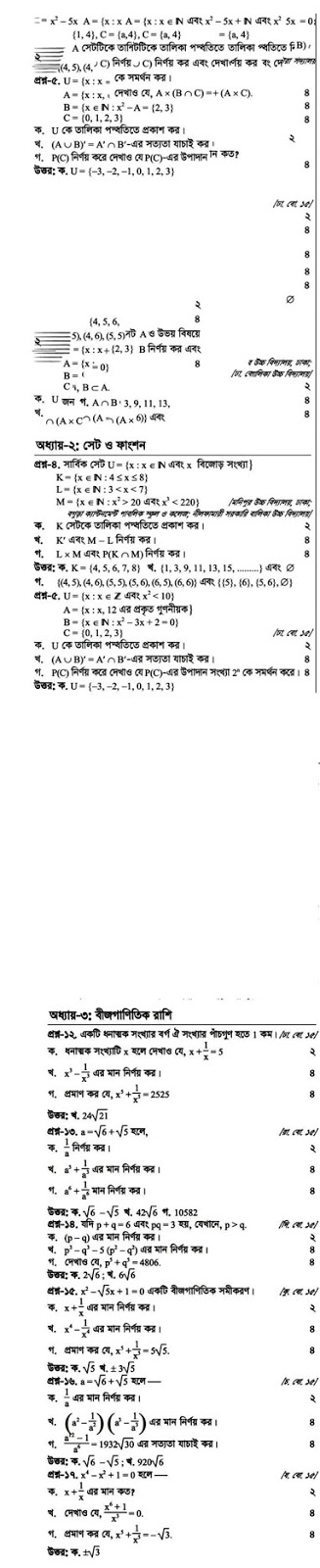 SSC Math Suggestion & Model Question 2018