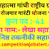 Mgnrega recruitment 2017 rajasthan   Collector Office Jhunjhunu Vacancy for 41 Jr Technical & Accounts Asst Posts